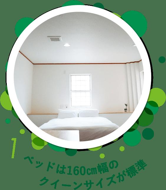 ベッドは160cm幅のクイーンサイズが標準